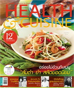 HEALTH & CUISINE ฉ.146 (มี.ค.56)