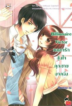 Billionaire Victor หลอกรักลุ้นใจคุณชายมาดนิ่ง