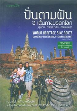ปั่นตามฝัน 3 เส้นทางมรดกโลก สุโขทัย-ศรีสัชนาลัย-กำแพงเพชร (Thai-Eng)