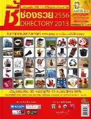SMEs ชี้ช่องรวย 2556 (Directory 2013)