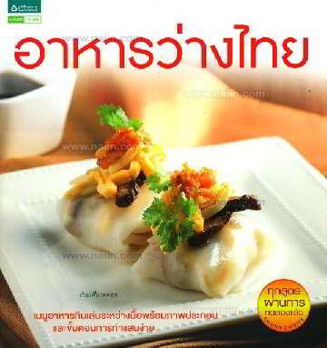 อาหารว่างไทย