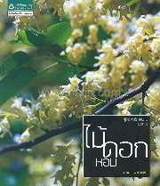 คู่มือคนรักต้นไม้ ชุดที่ 6 : ไม้ดอกหอม