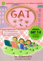 ตะลุยโจทย์ข้อสอบเตรียมพร้อมสอบ GAT รหัสวิชาความถนัดทั่วไป