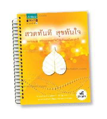 หนังสือสวดมนต์แปล พร้อม CD (สวดทันที สุขทันใจ)