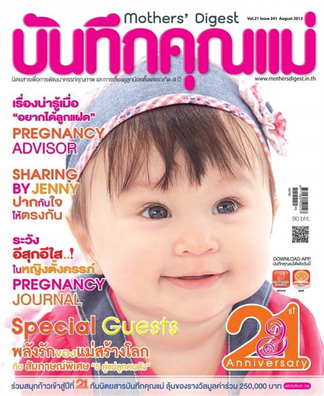 นิตยสารบันทึกคุณแม่ ฉ. สิงหาคม 2556