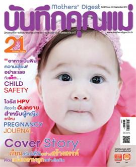 นิตยสารบันทึกคุณแม่ ฉ. กันยายน 2556