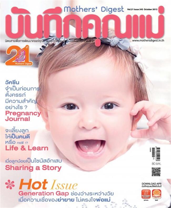 นิตยสารบันทึกคุณแม่ ฉ. ตุลาคม 2556
