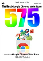 575 Google Chrome Web Store