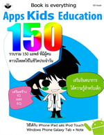 150 Apps Kids Education