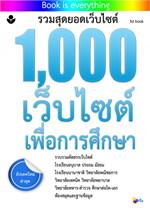 1000 เว็บไซต์เพื่อการศึกษา