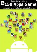 150 App Game