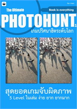 Photohunt 1