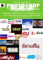 Photoshop font design issue.5