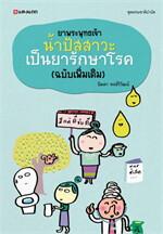ยาพระพุทธเจ้า น้ำปัสสาวะเป็นยารักษาโรค (