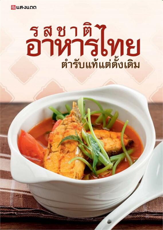 รสชาติอาหารไทย ตำรับแท้แต่ดั้งเดิม
