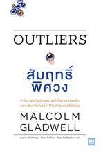 สัมฤทธิ์พิศวง Outliers (ปกใหม่)