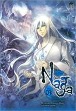 Naga นัยน์ตามรณะ Vol.03 ตอนภาพยันต์ผนึกเทพ (ภาคจบ)