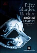 ฟิฟตี้เชดส์ดาร์กเกอร์ Fifty Shades Darker