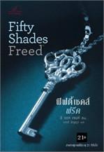ฟิฟตี้เชดส์ฟรีด Fifty Shades Freed