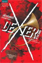 Dexter 3 เด็กซ์เตอร์...นักสับผู้สาบสูญ