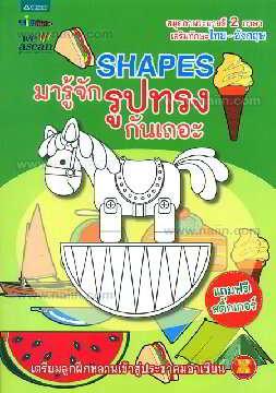 Shapes มารู้จักรูปทรงกันเถอะ (Thai-Eng)