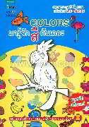 Colors มารู้จักสีกันเถอะ (Thai-Eng)