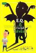 E.Q....ดี ทำอะไรก็สำเร็จ