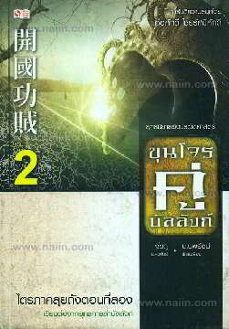 ขุนโจรคู่บัลลังก์ ล.2 (7 เล่มจบ)
