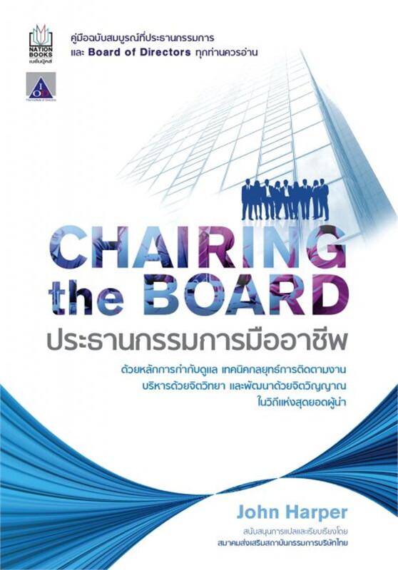 Chairing The Board ประธานกรรมการมืออาชีพ