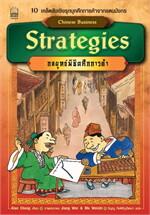 Chinese Business Strategies กลยุทธ์พิชิต