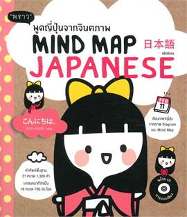 พูดญี่ปุ่นจากจินตภาพ Mind Map Japanese