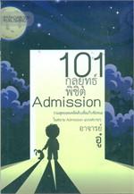 101 กลยุทธ์พิชิต Admission