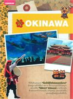 Okinawa คู่มือนักเดินทางโอกินาวา