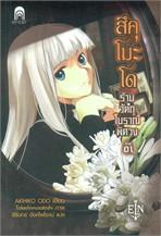สึคุโมะโด ร้านวัตถุโบราณพิศวง Vol.01