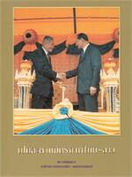 เปิดสะพานมิตรภาพไทย-ลาว