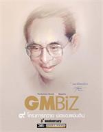 GMBiz036 (ฟรี)