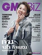 GMBiz038 (ฟรี)