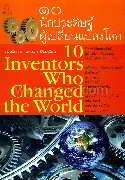 10 นักประดิษฐ์ผู้เปลี่ยนแปลงโลก