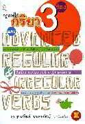 กฎการใช้กริยา 3 ช่อง และ Advanced Regular & Irregular Verbs