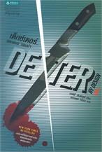 Dexter 4 เด็กซ์เตอร์...ออกแบบ แอบฆ่า