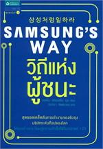 Samsung's Way วิถีแห่งผู้ชนะ