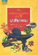 คู่มือเภสัชกรรมแผนไทย ล.6 เภสัชกรรม