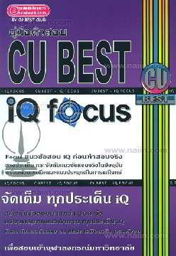 คู่มือติวสอบ CU BEST : IQ FOCUS