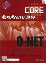 CORE O-NET สังคมศึกษา ม.ปลาย