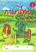 ชุดทักษะการอ่านและการเขียน : ภาษาไทย ล.4
