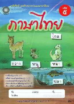 ชุดทักษะการอ่านและการเขียน : ภาษาไทย ล.5