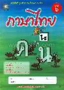 ชุดทักษะการอ่านและการเขียน : ภาษาไทย ล.6