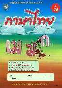 ชุดทักษะการอ่านและการเขียน : ภาษาไทย ล.7