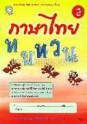 ชุดทักษะการอ่านและการเขียน : ภาษาไทย ล.8