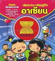 บัตรคำประกอบภาพ ประชาคมเศรษฐกิจอาเซียน